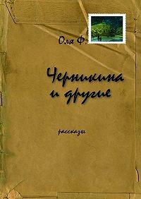 Оля Ф. - Черникина идругие
