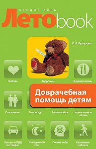 Олеся Владимировна Бутузова -Доврачебная помощь детям