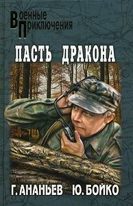 Геннадий Андреевич Ананьев -Пасть дракона