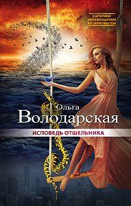 Ольга Володарская -Исповедь отшельника