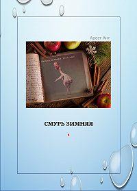 Арест Ант -Смурь зимняя