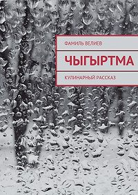 Фамиль Велиев -Чыгыртма