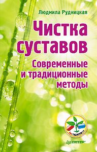 Людмила Рудницкая -Чистка суставов. Современные и традиционные методы