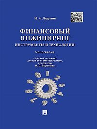 Иван Дарушин -Финансовый инжиниринг: инструменты и технологии. Монография