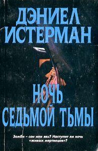 Дэниел Истерман -Ночь Седьмой тьмы