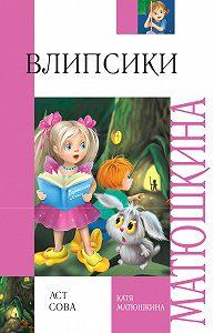 Катя Матюшкина, Екатерина Матюшкина - Влипсики