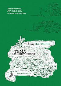 Юрий Нагибин -Тьма в конце тоннеля (сборник)