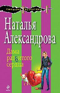 Наталья Александрова -Дама разбитого сердца