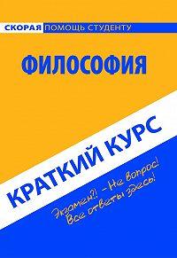 Коллектив авторов -Философия. Краткий курс