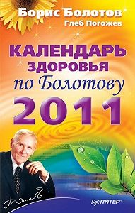 Борис Болотов -Календарь здоровья по Болотову на 2011 год