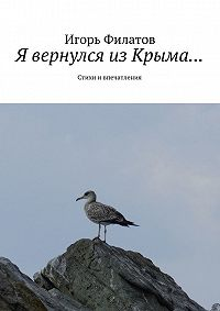 Игорь Филатов -Я вернулся из Крыма… Стихи ивпечатления