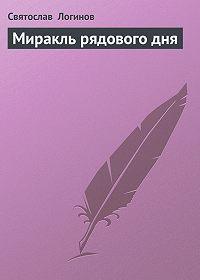 Святослав  Логинов -Миракль рядового дня