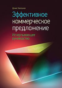 Денис Каплунов - Эффективное коммерческое предложение. Исчерпывающее руководство