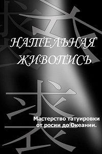 Илья Мельников - Мастерство татуировки от России до Океании