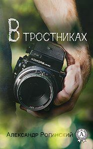 Александр Рогинский - В тростниках