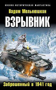 Вадим Мельнюшкин -Взрывник. Заброшенный в 1941 год
