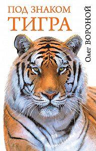 Олег Вороной -Под знаком тигра