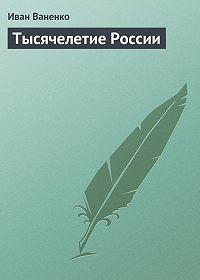 Иван Ваненко -Тысячелетие России