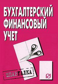 Коллектив Авторов -Бухгалтерский финансовый учет: Шпаргалка