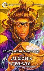 Константин Мзареулов -Демоны Грааля
