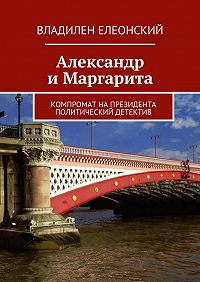Владилен Елеонский -Александр иМаргарита