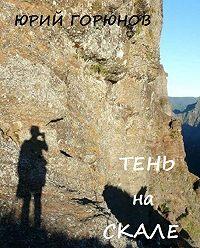 Юрий Горюнов -Тень на скале
