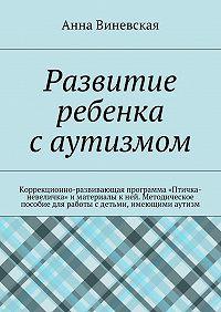 Анна Виневская -Развитие ребенка саутизмом