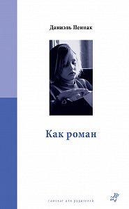 Даниэль Пеннак -Как роман