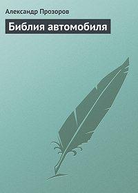Александр Прозоров -Библия автомобиля