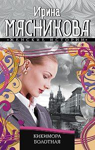Ирина Николаевна Мясникова -Кикимора болотная