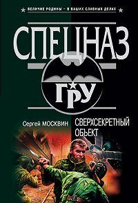 Сергей Москвин -Сверхсекретный объект
