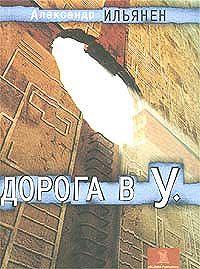 Александр Ильянен - Дорога в У.