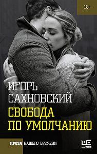 Игорь Сахновский - Свобода по умолчанию (сборник)