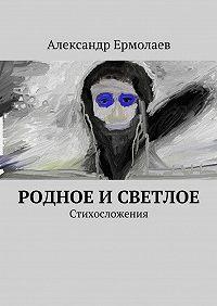 Александр Ермолаев - Родное исветлое