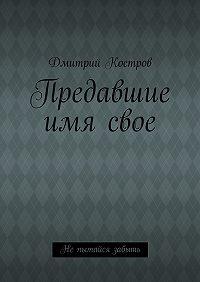 Дмитрий Костров -Предавшие имясвое