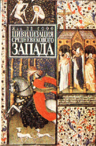 Жак Ле Гофф -Цивилизация средневекового Запада
