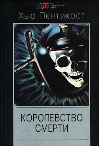 Хью Пентикост - Королевство смерти