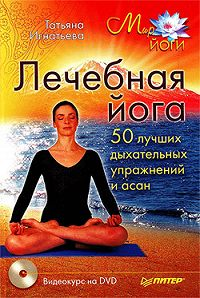 Татьяна Игнатьева -Лечебная йога. 50 лучших дыхательных упражнений и асан
