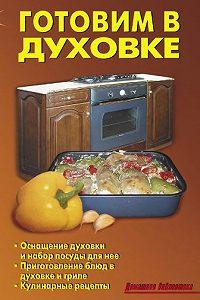 Р. Кожемякин -Готовим в духовке
