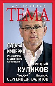 Дмитрий Куликов -Судьба империи. Русский взгляд на европейскую цивилизацию