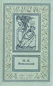 Михаил Волконский - Тайна герцога