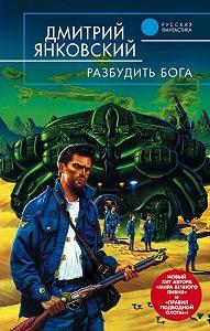 Дмитрий Янковский -Разбудить бога