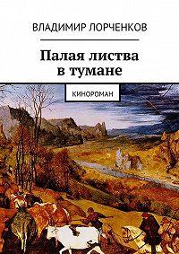 Владимир Лорченков -Палая листва в тумане