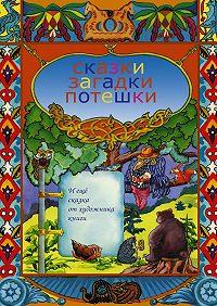 Е. Крючкова -Сказки, загадки, потешки. И еще сказка от художника книги