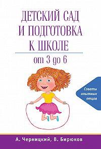 Александр Черницкий -Детский сад и подготовка к школе