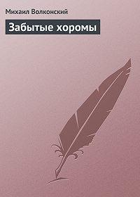 Михаил Волконский -Забытые хоромы