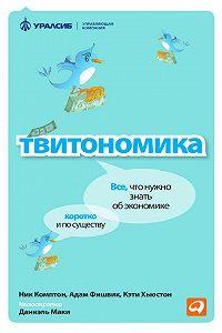 Ник Комптон -Твитономика. Все, что нужно знать об экономике, коротко и по существу