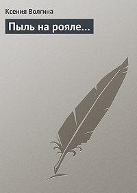 Ксения Волгина -Пыль на рояле...