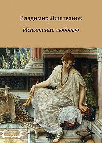 Владимир Лиштванов -Испытание любовью