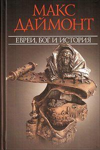 Макс И. Даймонт -Евреи, Бог и история
